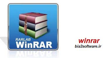 وینرار WinRAR 6.01 فشرده ساز