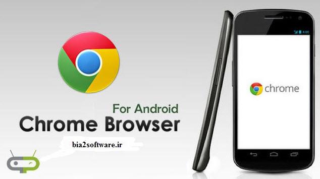 مرورگر گوگل Chrome Browser 91.0.4472.134 اندروید