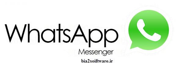 واتس آپ WhatsApp Messenger 2.21.16.10