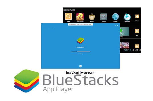بلواستکس BlueStacks 3.52.67.1911 اجرا کردن نرم افزار اندروید روی کامپیوتر