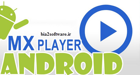 MX Player Pro 1.35.9 پلیر مخصوص اندروید
