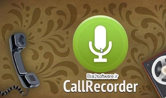 ضبط مکالمات تلفنی Call Recorder – Total Recall FULL 2.0.74 اندروید