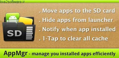 اندروید App 2 SD