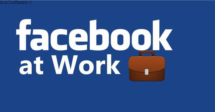 فیس بوک برای کار