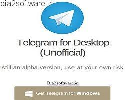 دانلود telegram دسکتاپ