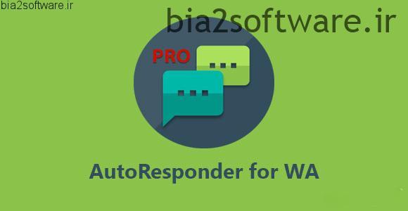 پاسخ اتوماتیک در واتس اپ اندروید AutoResponder for WA 2.0.7