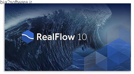 شبیه سازی سه بعدی و انیمیشن RealFlow 10 v10.0.0.0135 x64