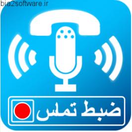 نرم افزار ضبط تماس صوتی