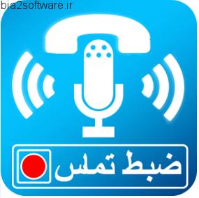 ضبط تماس صوتی اندروید call recording 34.0
