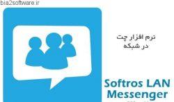Softros LAN Messenger 7.3.4 چت و پیام رسان شبکه داخلی Lan