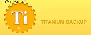 Titanium Backup PRO 7.4.0 بکاپ گیری اندروید