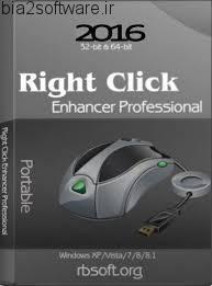 Right Click Enhancer Professional 4.5.5 مدیریت منو لیست راست کلیک