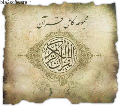 Quran Flash قرآن کریم با قابلیت ورق خوردن صفحات
