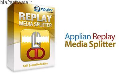 Applian Replay Media Splitter v3.0.1702.1 ادغام کردن و برش دادن فیلم ها و موسیقی ها