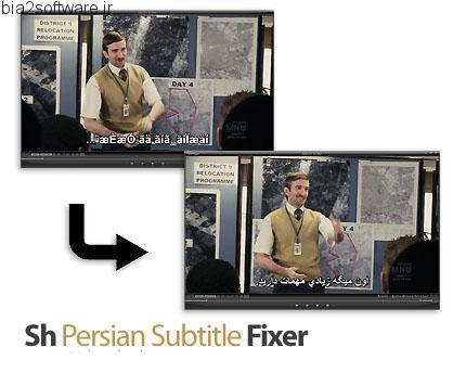 Sh Persian Subtitle Fixer حل مشکل زیرنویس های فارسی با فرمت SRT