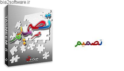 Tasmeem v5.0 تصمیم، کار با فونت های فارسی و عربی در ایندیزاین