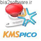 KMSpico v10.2.0 کرک و فعال سازی ویندوز و آفیس