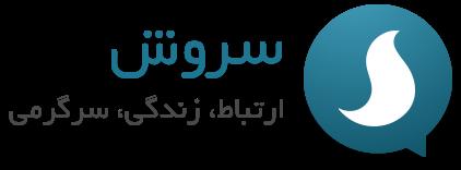 Soroush 4.2.3 + 1.0.30 پیام رسان سروش