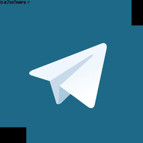 Telegram Farsi 4.8.30 تلگرام فارسی اندروید (وارد شدن با ای پی ایران)