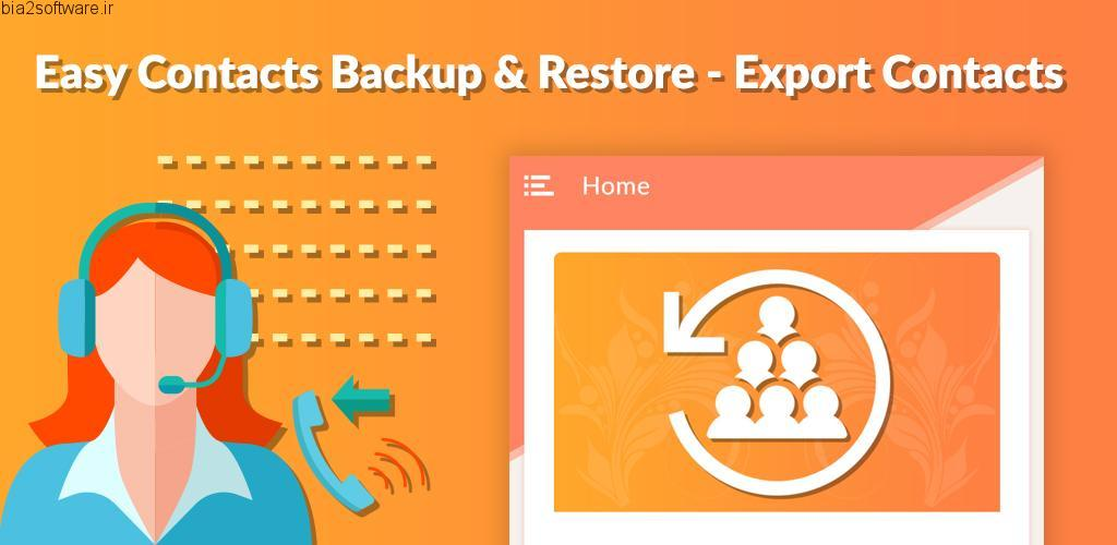 Easy Contacts Backup & Restore – Export Contacts v1.0 اپلیکیشن پشتیبان گیری آسان مخاطبین اندروید