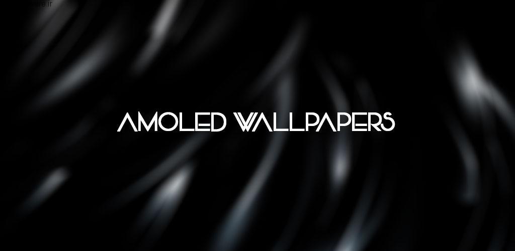AMOLED Wallpapers v2.4 Unlocked اپلیکیشن مجموعه شگفت انگیز والپیپر صفحات امولد اندروید