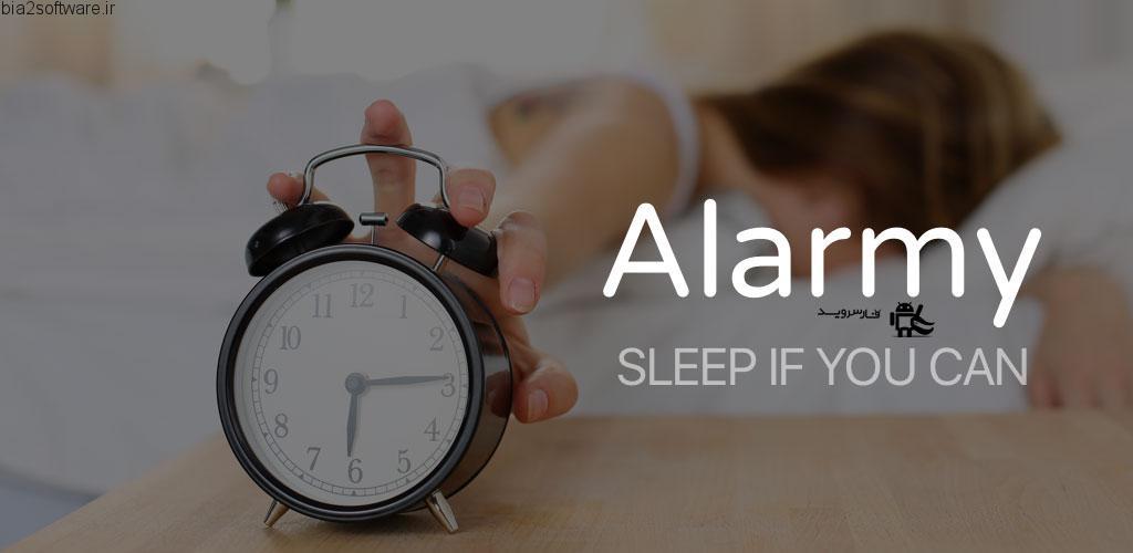 Alarmy (Sleep If U Can) – Pro v4.6.2 اپلیکیشن ساعت زنگدار ابتکاری مخصوص اندروید
