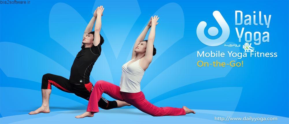 Daily Yoga – Yoga Fitness Plans Pro v7.6.10 Unlocked اپلیکیشن ورزش یوگا با ویدئوها و عکس مخصوص اندروید