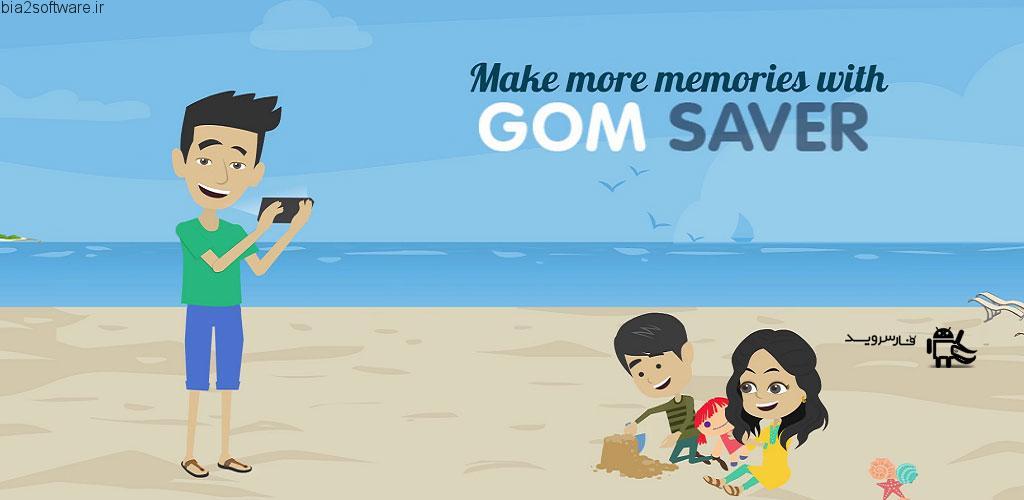 GOM Saver – Memory Storage Saver and Optimizer v1.2.0 اپلیکیشن بهینه ساز حافظه اندروید