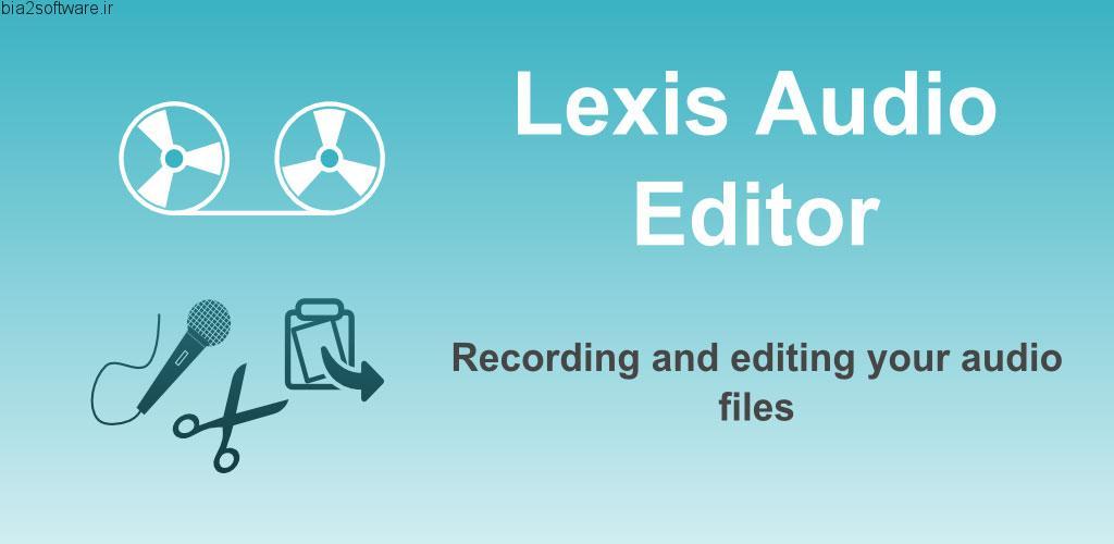 Lexis Audio Editor v1.0.73 اپلیکیشن ضبط و ویرایش فایل ها صوتی اندروید