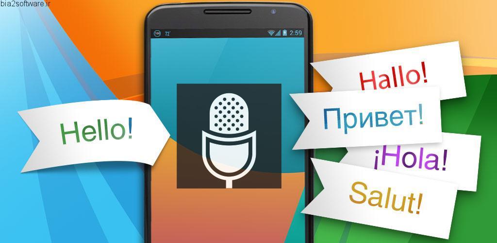 PROMT Offline Translator v2.1.111.3 + Mod اپلیکشن مترجم متن آفلاین موضوعی اندروید