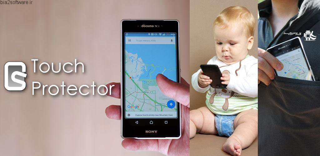 Touch Protector v4.1.1 Donated اپلیکیشن محافظ لمس صفحه نمایش اندروید