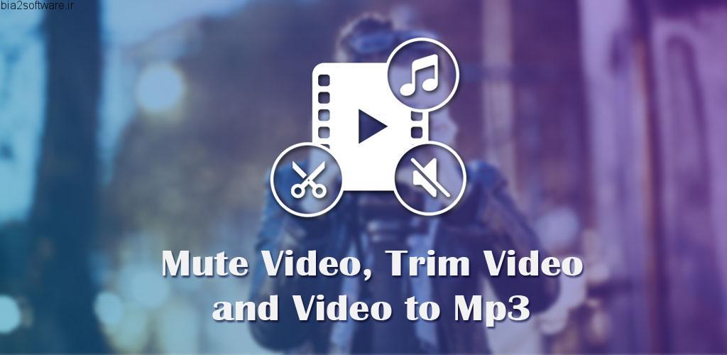 سام عدالت Video To MP3: Mute Video /Trim Video/Cut Video v1.17 Pro ...
