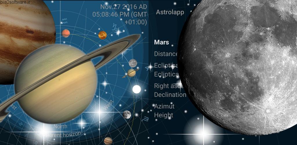 Astrolapp Planets and Sky Map v3.2.0.2 اپلیکیشن نقشه آسمان و سیارات مخصوص اندروید