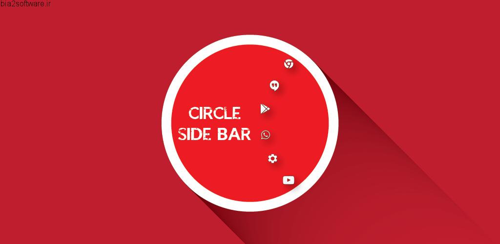 Circle Sidebar Pro v23.0 اپلیکیشن ایجاد نوار میانبر برنامه ها در سیستم عامل اندروید