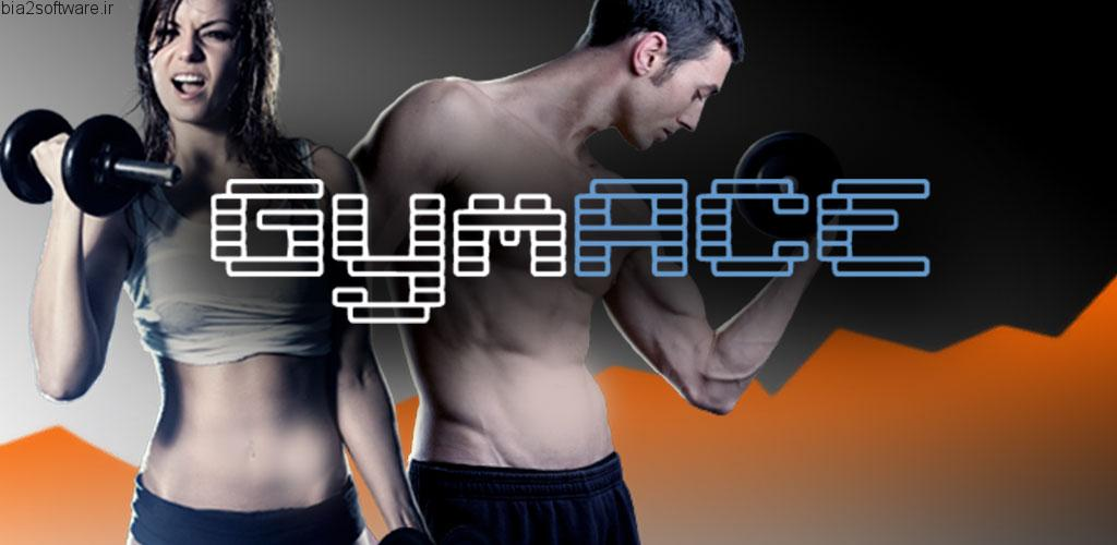 GymACE Pro: Workout & Body Log v1.7.0 pro اپلیکیشن مجموعه تمرینات ورزشی اندروید