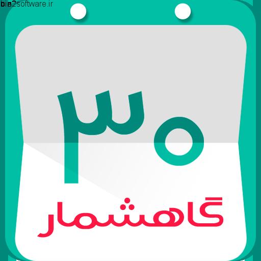 Jhoobin Persian Calendar v2.21.1 اپلیکیشن تقویم خورشیدی ژوبین اندروید