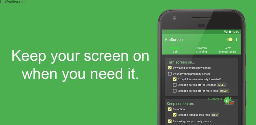 KinScreen v5.2.4 Unlocked اپلیکیشن مدیریت خودکار و هوشمند صفحه نمایش اندروید