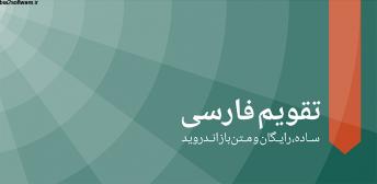 Persian Calendar v6.1.3 اپلیکیشن تقویم فارسی کاربردی و کامل مخصوص اندروید