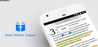 Tecarta Bible v7.16.9 کامل ترین اپلیکیشن انجیل با بیش از 30 تفسیر و ترجمه مختلف مخصوص اندروید