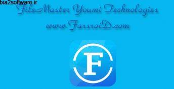 مدیریت و انتقال فایل جدید FileMaster PRO v2.0.1 Unlocked اندروید با تمامی امکانات