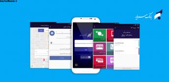 4.18.2 Sarmayeh Mobile Application همراه بانک سرمایه