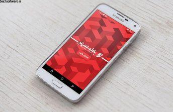 Shahr Bank 3.2.4 جدیدترین نسخه همراه بانک شهر برای اندروید
