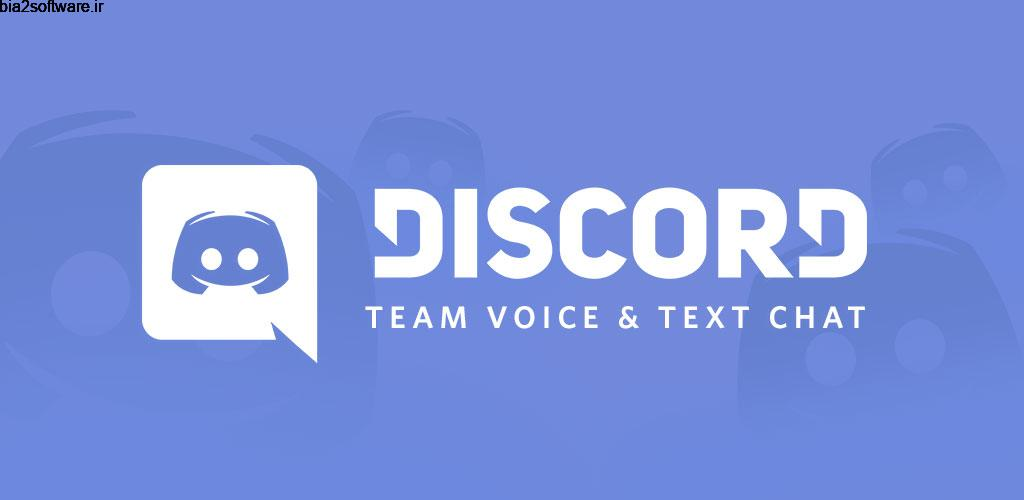 Discord – Chat for Gamers 84.1 چت اختصاصی گیمر ها اندروید