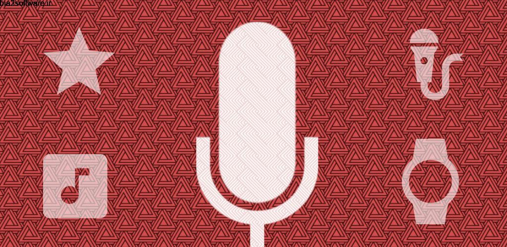 Voice Recorder 6.3.1 برنامه پر امکانات ضبط صدا اندروید !