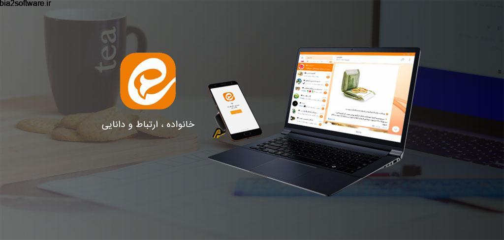 eitaa 4.8 پیام رسان ایرانی ایتا اندروید