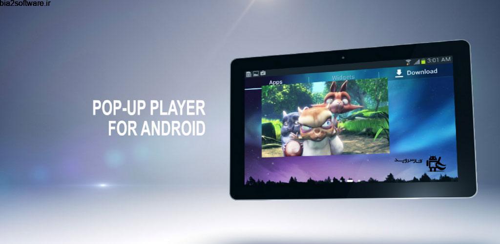 Lua Player Pro 2.8.6 ویدئو پلیر عالی اندروید با امکان پخش به صورت POP-UP
