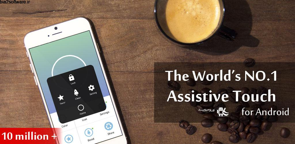 Assistive Touch for Android VIP 2.7.10 میانبر آیفون برای اندروید !