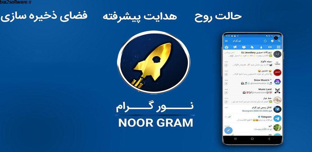 نورگرام Noorgram 6.25.0 تلگرام بدون محدودیت نورگرام برای اندروید