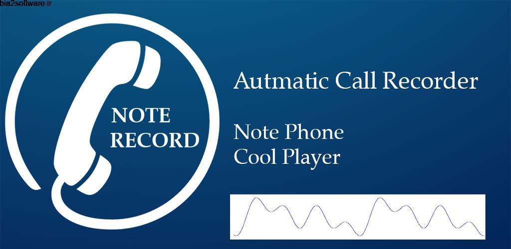 PRO Robot Note Call Recorder 7.5 ضبط مکالمات با یادداشت در اندروید