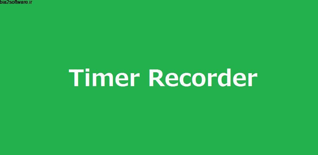 Timer Voice Recorder Paid 10.21.0 ضبط مخفیانه و سریع صدا